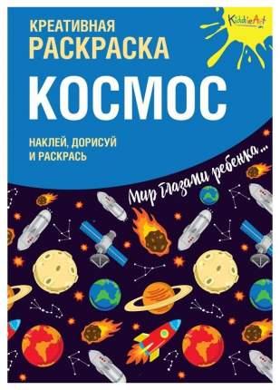 Креативная Раскраска космос С наклейками Kiddieart