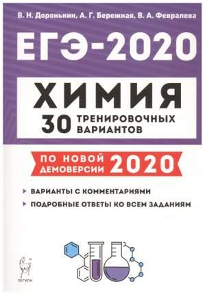 Химия. подготовка к Егэ-2020. 30 тренировочных Вариантов по Демоверсии 2020 Года. Дороньк