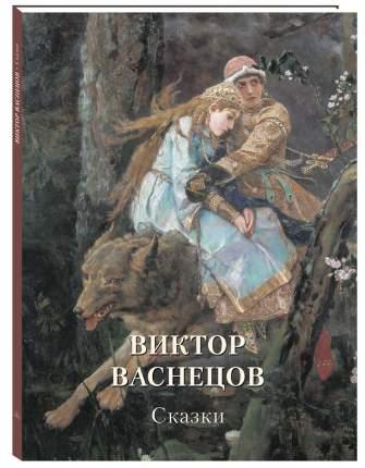 Книга Виктор Васнецов. Сказки