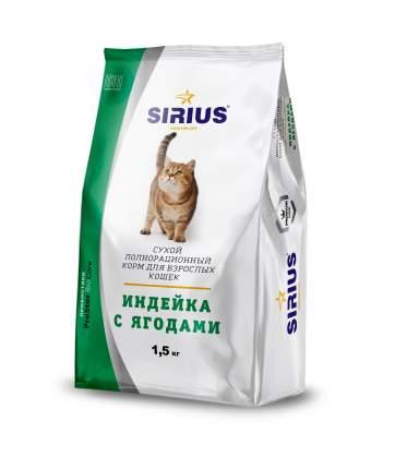 Сухой корм для кошек SIRIUS, индейка с ягодами, 1,5кг
