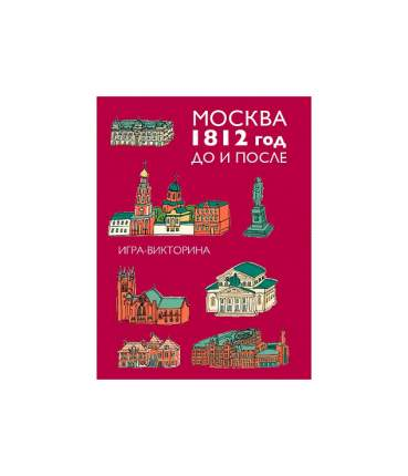 Настольная игра Пешком в историю Москва. 1812 год. До и после