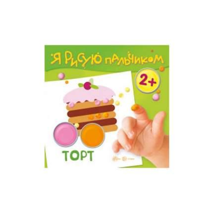 Я Рисую пальчиком. торт. 2+. Савушкин.