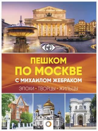 Книга Большой по городам и времени Пешком по Москве с Михаилом Ж...