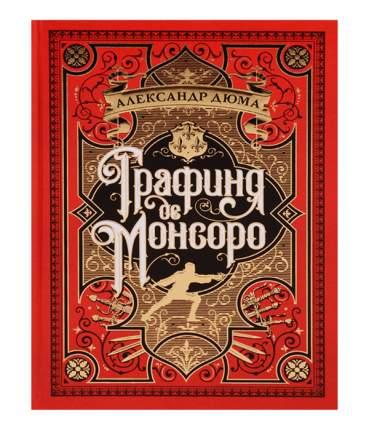 Книга Графиня де Монсоро
