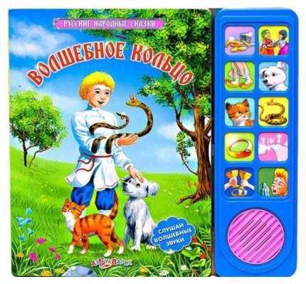 Книга «Волшебное кольцо. Русские народные сказки»