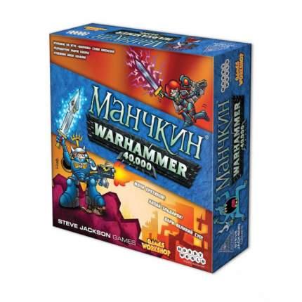 Настольная игра HOBBY WORLD Манчкин Warhammer 40,000