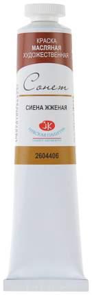 Краска масляная художественная «Сонет», 46 мл, сиена жжёная, в тубе №10 Невская палитра