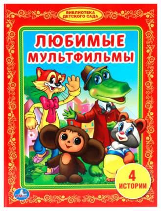 Книжка Умка любимые Мультфильмы