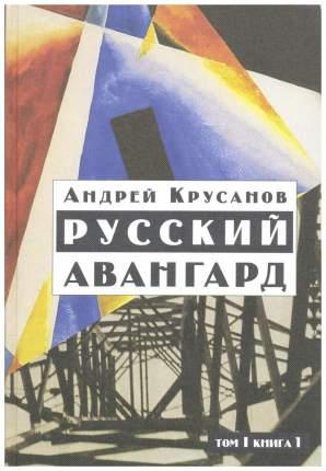 Книга Русский авангард, Том 1, Боевое десятилетие, Книга 1, Андрей Крусанов