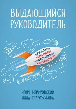 Книга Выдающийся Руководитель: как Обеспечить Бизнес прорыв и Вывести компанию В лидеры...