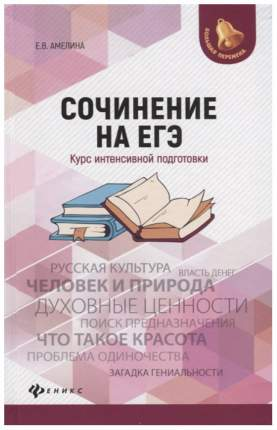 Учебное пособие ТД Феникс Амелина Е. «Сочинение на ЕГЭ: курс интенсивной подготовки»