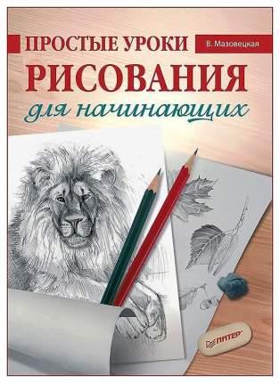 Питер Издательство Простые уроки рисования для начинающих