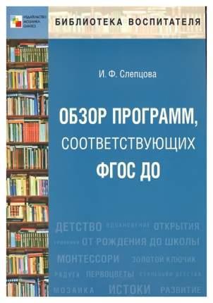 Мозаика-Синтез Обзор программ, Соответствующих Фгос до (Библиотека Воспитателя)