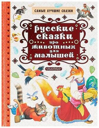 Русские Сказки про Животных для Малышей