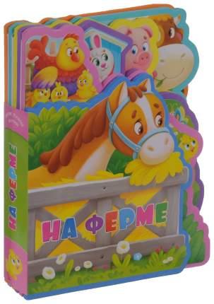 Книжка-Игрушка Геодом на Ферме, Мягкая книжка С пазлами
