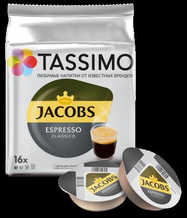 Кофе в капсулах Tassimo Jacobs Espresso Classico 16 порций
