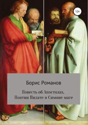 Повесть Об Апостолах, понтии пилате и Симоне Маге