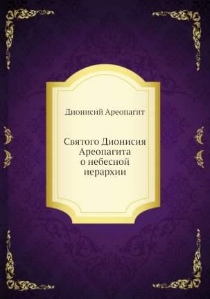Книга Святого Дионисия Ареопагита о Небесной Иерархии