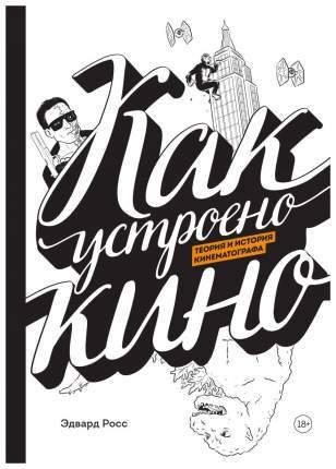 Комикс Как устроено кино, Теория и история кинематографа