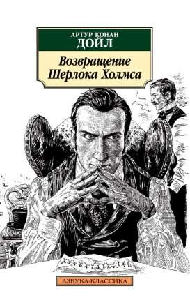 Книга Возвращение Шерлока Холмса