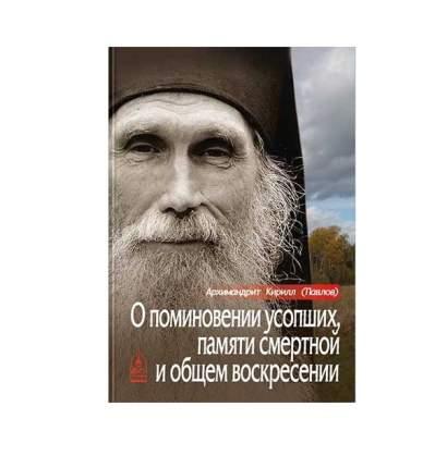 Книга О поминовении Усопших, памяти Смертной и Общем Воскресении