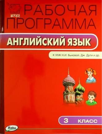 Рп (Фгос) 3 кл, Рабочая программа по Английскому Языку к Умк Быковой, Дж, Дули, наговицына
