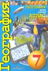 Атлас. География. 7 кл. Земля и люд и Умк Сферы
