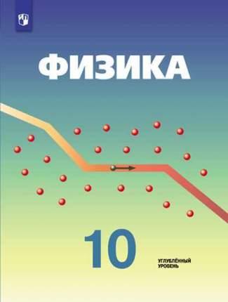 Кабардин, Физика, 10 класс Углублённый Уровень, Учебник
