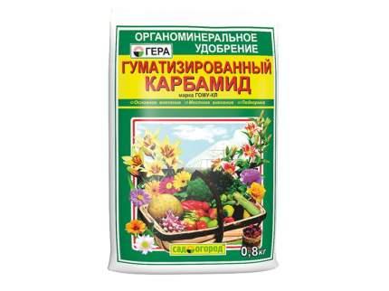 Минеральные удобрения Карбамид Гера Гуматизир 0,8кг