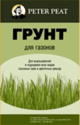 Грунт Линия Хобби для газонов 50л