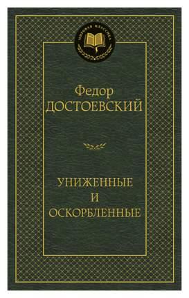 Книга Униженные и Оскорбленные