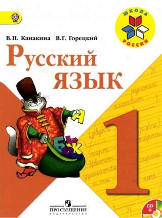 Канакина, Русский Язык, 1 кл, Учебник, С Online поддержкой (Фгос) Умк Школа России