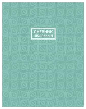 Дневник шк. арт. 46785 БИРЮЗОВЫЙ /А5  48 листов
