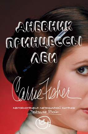 Книга Дневник принцессы Леи, Автобиография Кэрри Фишер