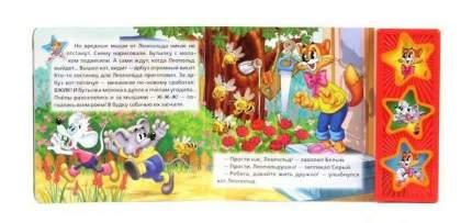 Книжка-Игрушка Умка лето кота леопольда 173468