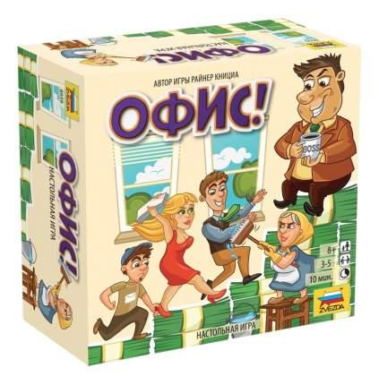 Семейная настольная игра Zvezda Офис!
