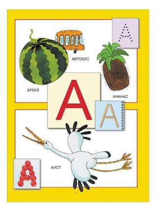 Книжка Мозаика-Синтез Школа Семи Гномов Азбука для Малышей