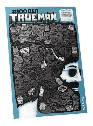 Постер 1DEA,me #100 дел TrueMan edition