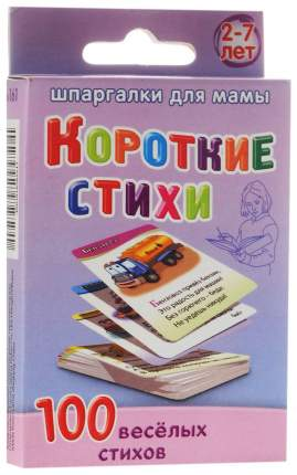 """Набор карточек Шпаргалки для мамы """"Короткие стихи 2-7 лет"""""""