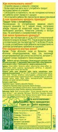 Пюре овощное Heinz Яблоко и брокколи с 5 месяцев 90 гр