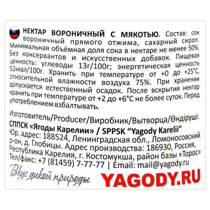 Сироп Ягоды Карелии вороничный с мякотью 0.51 л