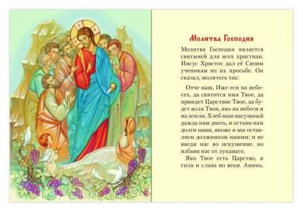 Отче наш, Молитва Господня