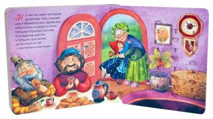 Книжка-Игрушка Мозаика-Синтез С 3D-Пазлами Играем В театр красная Шапочка