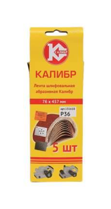Лента шлифовальная для ленточных шлифмашин Калибр 30409