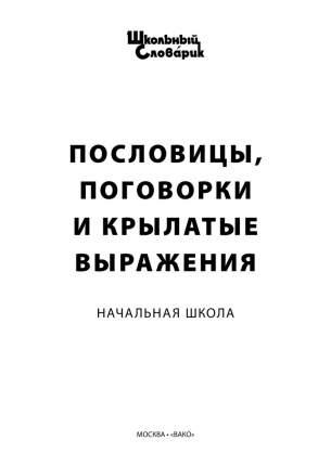 Шс пословицы, поговорки и крылатые Выражения. (Фгос) клюхина.