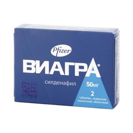 Виагра таблетки 50 мг 2 шт.