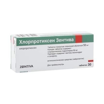 Хлорпротиксен таблетки 50 мг 30 шт.