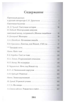 Книга Святочные Рассказы