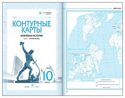 Контурные карты История 10 кл Новейшая История 1914 Г - начало Xxi В (Фгос)