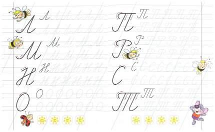 Прописи для Дошкольников, Развиваем навыки письма, прописные Буквы, 5-6 лет